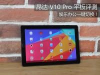 双系统下的高效生产力:昂达 V10 Pro 平板评测