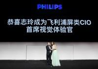 林志玲代言 飞利浦8K、流光溢彩OLED电视新品亮相