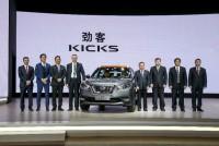 Kicks劲客、皮卡Navara及Vmotion 2.0中国首演