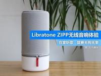 还原音乐本身的自由  Libratone ZIPP无线音响体验