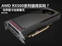 穿上马甲照样认识你 扒一扒AMD最新的RX580显卡