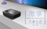 明基新推激光超投电视,让未来电视落地