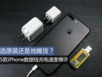 选原装还是地摊货? 5款iPhone数据线充电速度横评