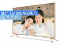 只为有品位的你 推荐几款金色系的电视