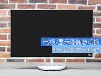 电视/显示器随意切换 AOC企鹅影霸S32P测试