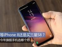 等iPhone 8还是买三星S8? 今年旗舰手机选哪个好