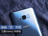"""体验""""大""""不同 三星Galaxy S8体验"""