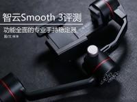 让手机也能拍出大片范儿 智云Smooth3手持稳定器评测