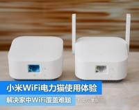 大户型家中WiFi再不怕  小米WiFi电力猫使用体验