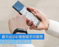 夏日运动就要轻装上阵  四款值得买智能手环推荐