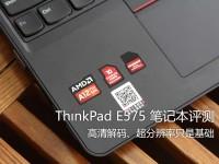 全能甜品!ThinkPad E575 笔记本评测
