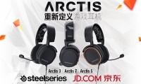 重新定义游戏耳机 赛睿Arctis寒冰系列耳机即将发布