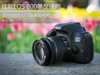 为初级用户量身打造 入门单反佳能EOS 800D评测