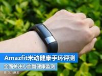 华米Amazfit米动健康手环评测:关注心血管健康状况