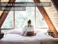 你会选择谁?Surface Laptop正面刚MacBook Pro 2016