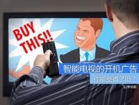 买电视送广告 智能电视的开机广告你能受得了吗?