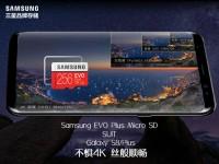 三星Galaxy S8搭配三星品牌存储玩出更多想象
