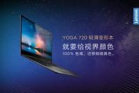 """以""""色""""动人 联想YOGA 720 13正式开售"""