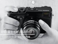 手持万元以上预算 哪款富士相机最适合你?