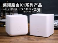 百元千兆路由新旗舰 荣耀路由X1系列产品评测