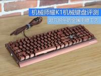 超凡脱俗的金属电镀工艺 机械师 耀K1 机械键盘评测