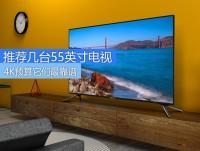 4K预算买它们最靠谱 四款55英寸电视推荐