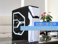 炫酷幻影战甲 华硕ROG GD30CI游戏主机测试