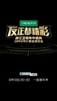 千万人共同观看待 OPPO联手浙江卫视一同打造R11年中盛典