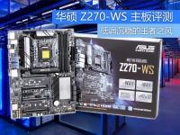 低调沉稳的王者之风 华硕 Z270-WS 主板评测