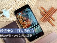 颜值出众主打人像自拍 HUAWEI nova 2 Plus评测