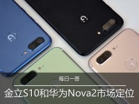每日一答:金立S10和华为Nova2的市场定位是什么样的