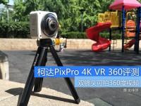双镜头+双CMOS 柯达PixPro 4KVR360摄像机评测