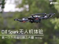 第一次没用遥控器玩儿大疆 Spark晓无人机简单初体验