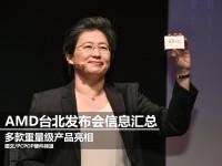 AMD COMPUTEX发布会汇总 多款重量级产品亮相