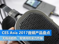 CES Asia 2017音频产品盘点:发烧级耳机实力炸裂