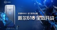 戴尔灵越 MAX战系列台式机618活动全面启动