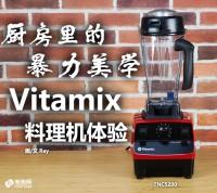 厨房中的暴力美学 Vitamix破壁机体验