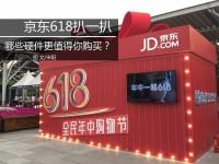 京东618扒一扒 哪些硬件更值得你购买?