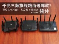 办公和生活理想之选  三款千兆级三频旗舰路由器横评