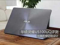 完美的窄边框设计 华硕灵耀U5100UQ笔记本评测