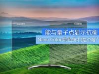 色域高还不够 能与量子点抗衡的Nano Color是个啥?