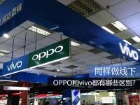 每日一答:同样做线下 OPPO和vivo之间有哪些不同?