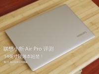 14英寸轻薄本翘楚!联想小新・Air Pro 评测