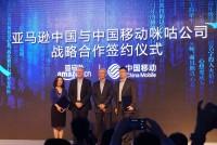 亚马逊联手中国移动发布Kindle X咪咕电子书阅读器