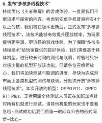OPPO R11 Plus首发王者荣耀多核版本 提前感受流畅