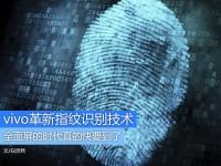 vivo革新指纹识别技术 全面屏的时代真的快要到了