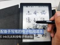 配备手写笔的电子纸阅读本 E Ink元太科技电子书体验