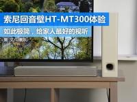 给家人最好的视听享受  索尼回音壁HT-MT300体验