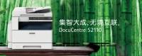 富士施乐 DocuCentre S2110将重塑A3黑白打印市场