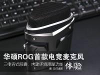 游戏玩家的巅峰时刻  华硕ROG首款电竞麦克风体验